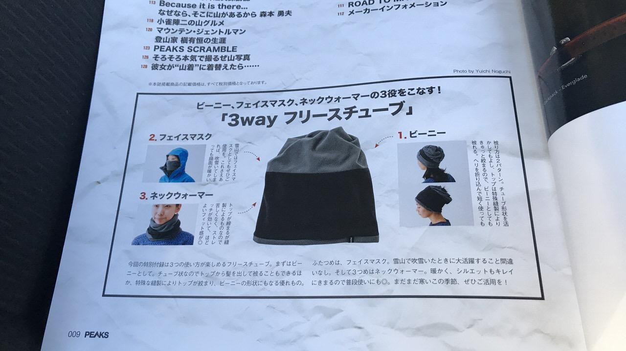 「PEAKS」3way フリースチューブ 02
