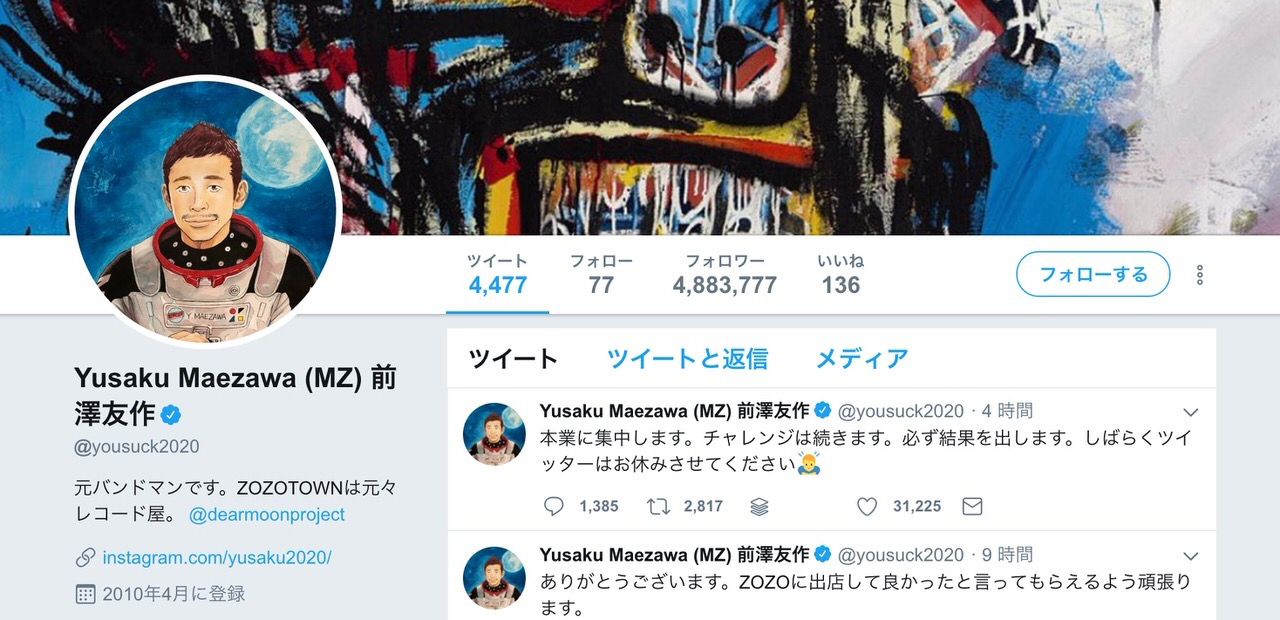 ZOZO前澤社長「本業に集中します」Twitterを休止