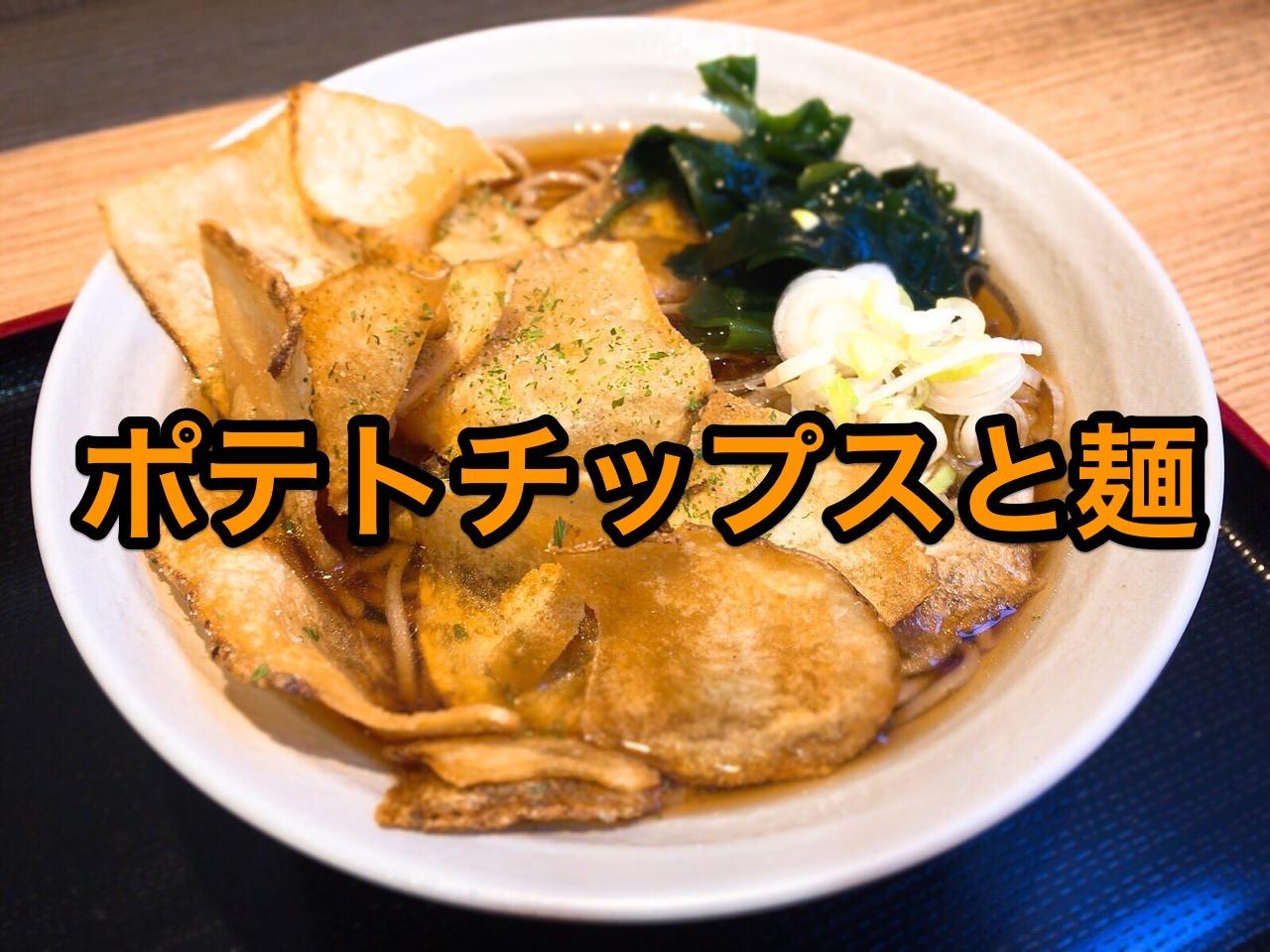 【富士そば】まさかの揚げたてポテチが旨すぎる「ポテトチップスそば・うどん」