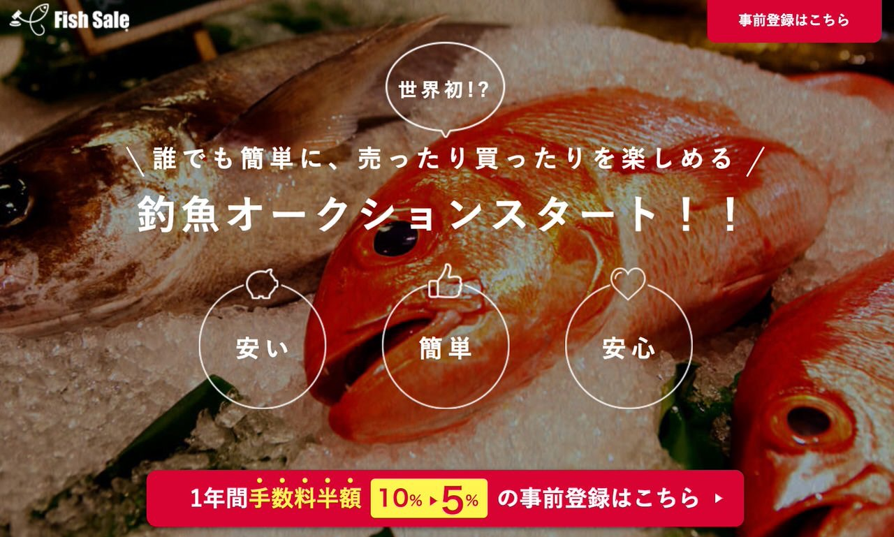 釣った魚を出品できる鮮魚オークション「Fish Sale(フィッシュセール)」