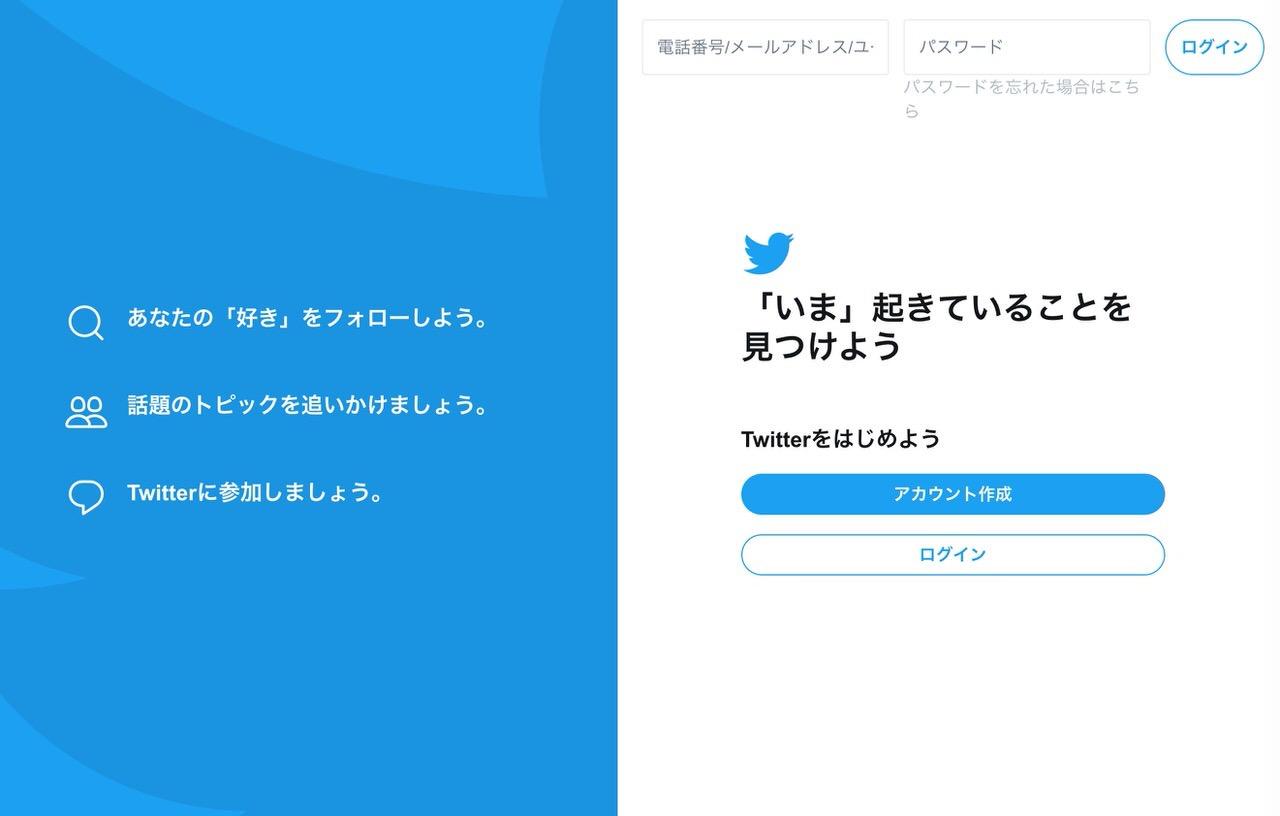 Twitter、2013年の上場以来初の通期で黒字