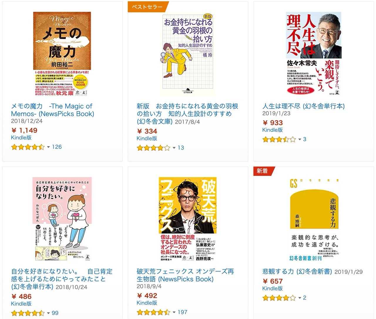 【Kindleセール】約3,700冊以上が対象!最大70%OFFキャンペーン「幻冬舎 電本フェス」(2/21まで)