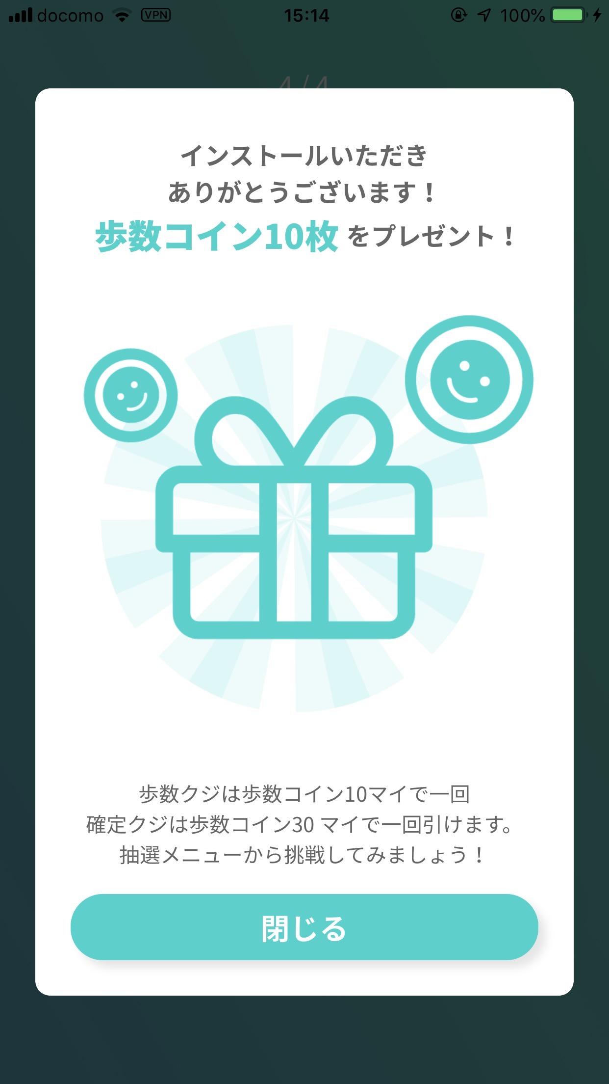 Amazonギフト券が当たる歩数計アプリ「WalkCoin(アルコイン)」