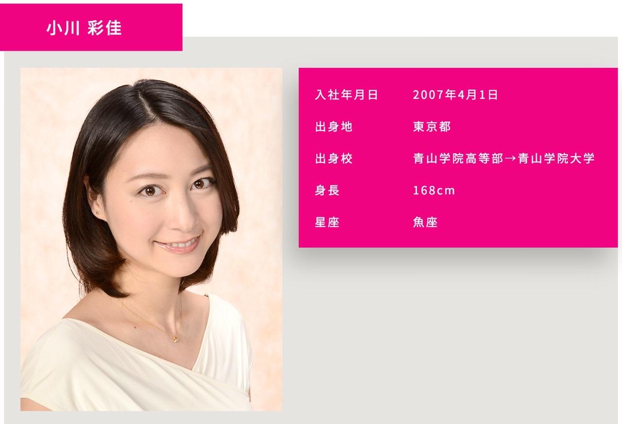 テレ朝・小川彩佳アナ、退社&結婚を発表