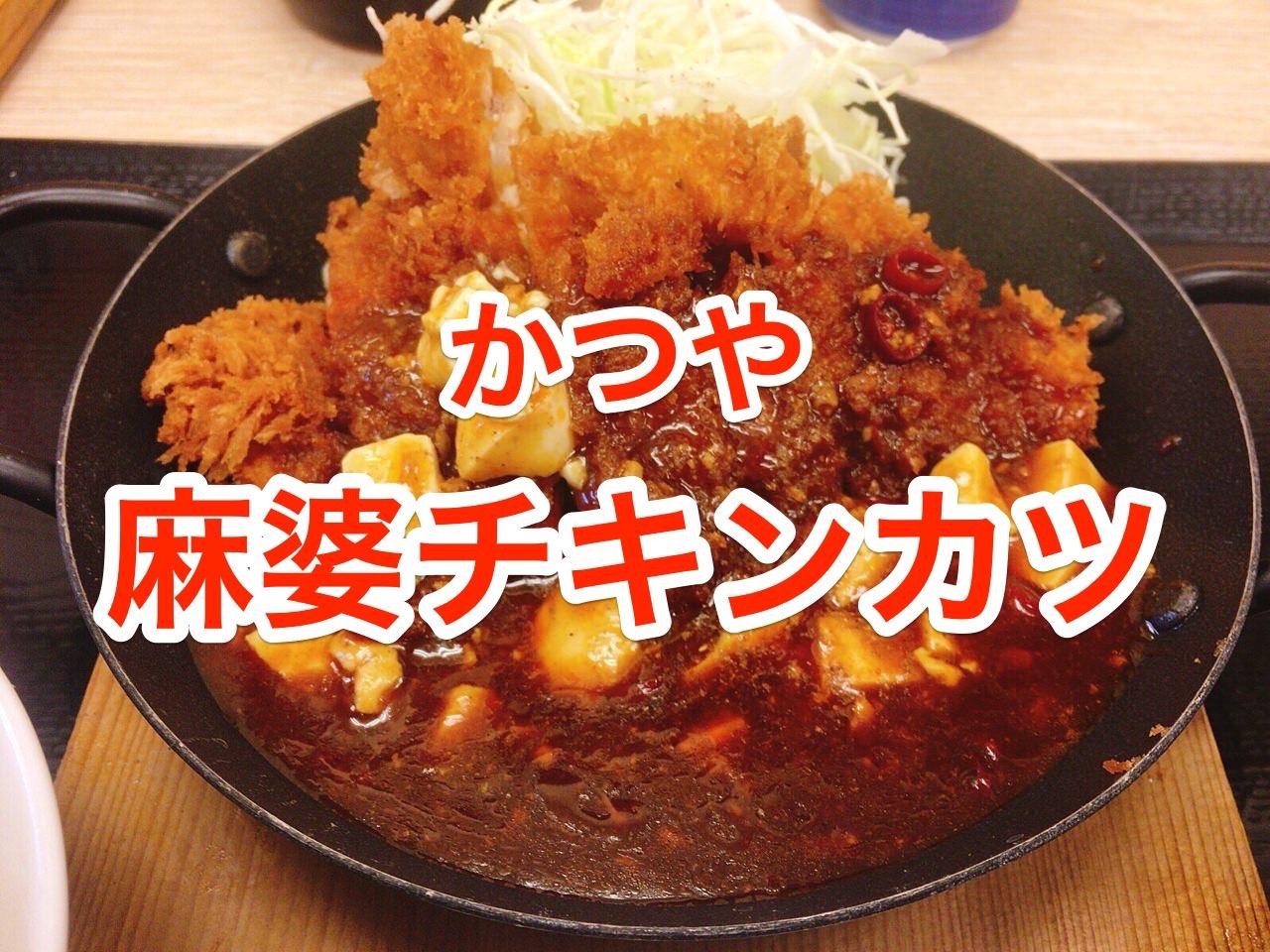 「麻婆チキンカツ定食・麻婆チキンカツ丼」