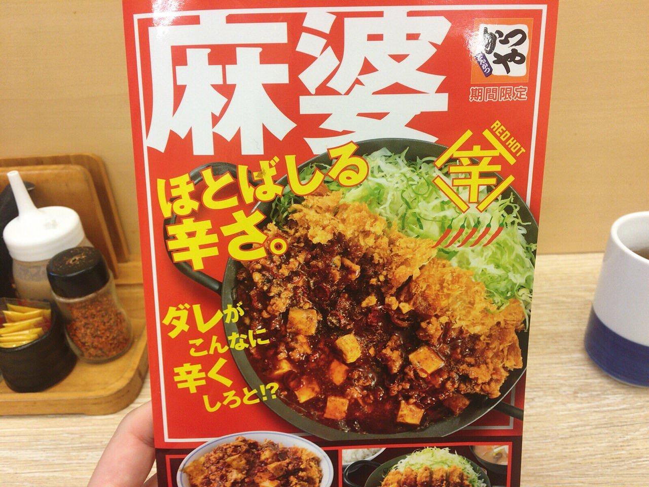 「麻婆チキンカツ定食・麻婆チキンカツ丼」01