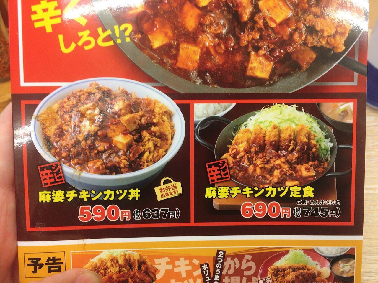 「麻婆チキンカツ定食・麻婆チキンカツ丼」02
