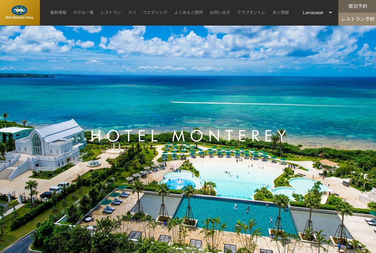 【楽天ペイ】「ホテルモントレ」グループ全20ホテルで宿泊・レストラン・スパで導入