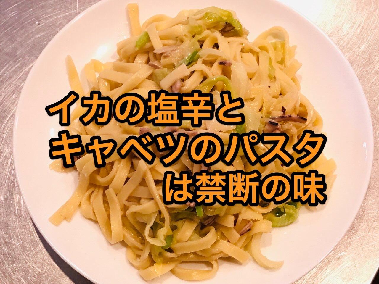【簡単レシピ】「イカの塩辛とキャベツのパスタ」は禁断の美味さ
