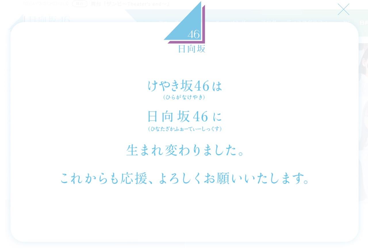 けやき坂46(通称ひながなけやき)→「日向坂46」に改名