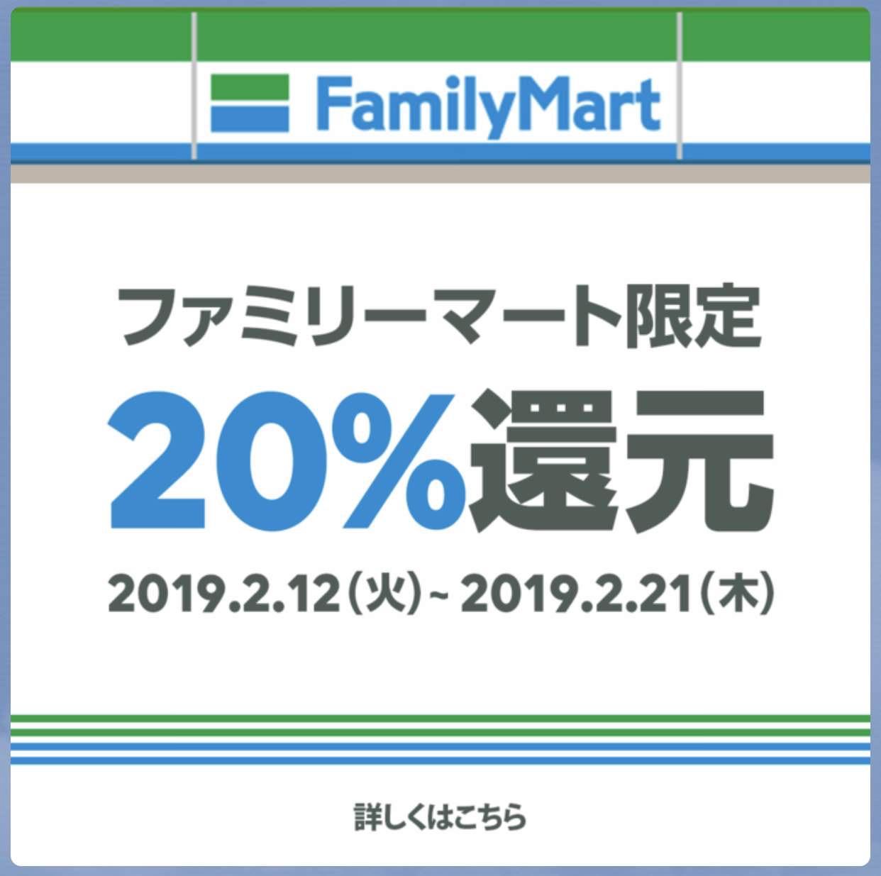 【LINE Pay】ファミリーマート限定20%還元キャンペーン(2/21まで)