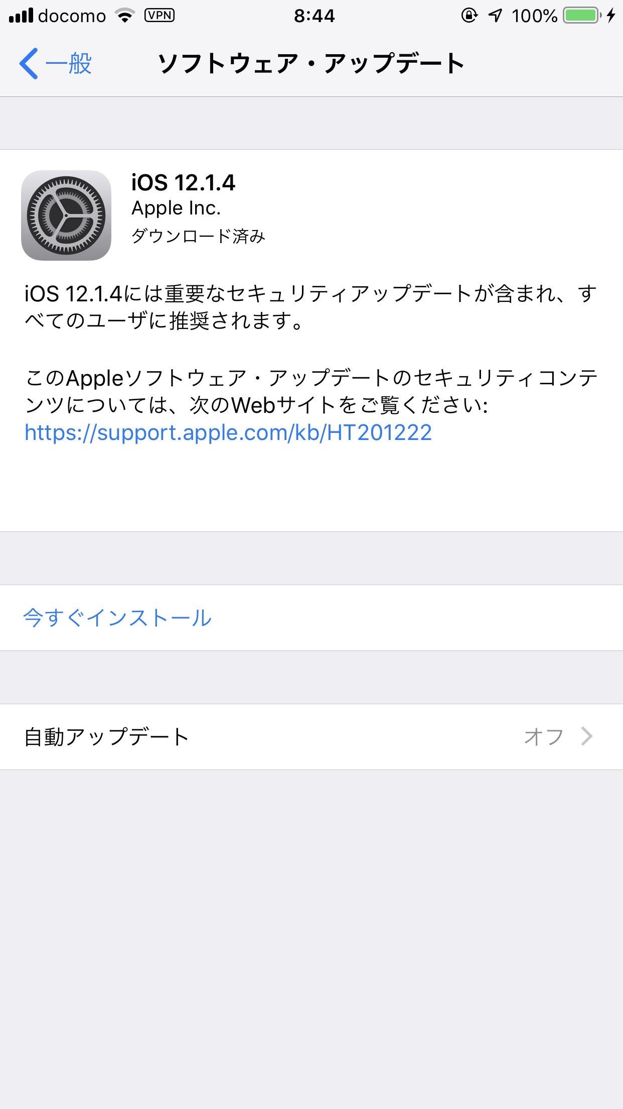 【iOS 12】「iOS 12.1.4 ソフトウェアアップデート」リリース
