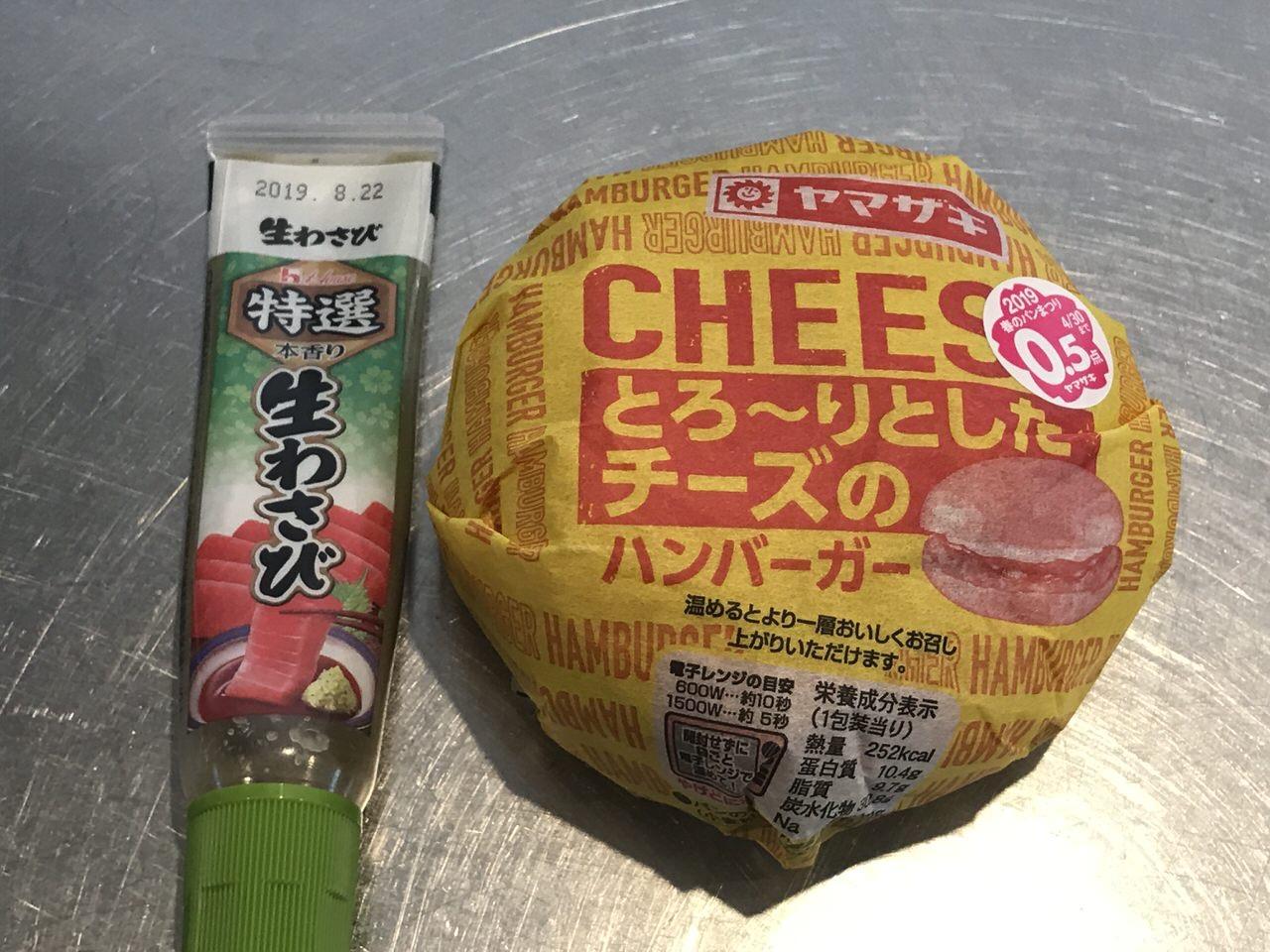 チーズバーガーにわさびを注入!これが「わさビーフバーガー」か!
