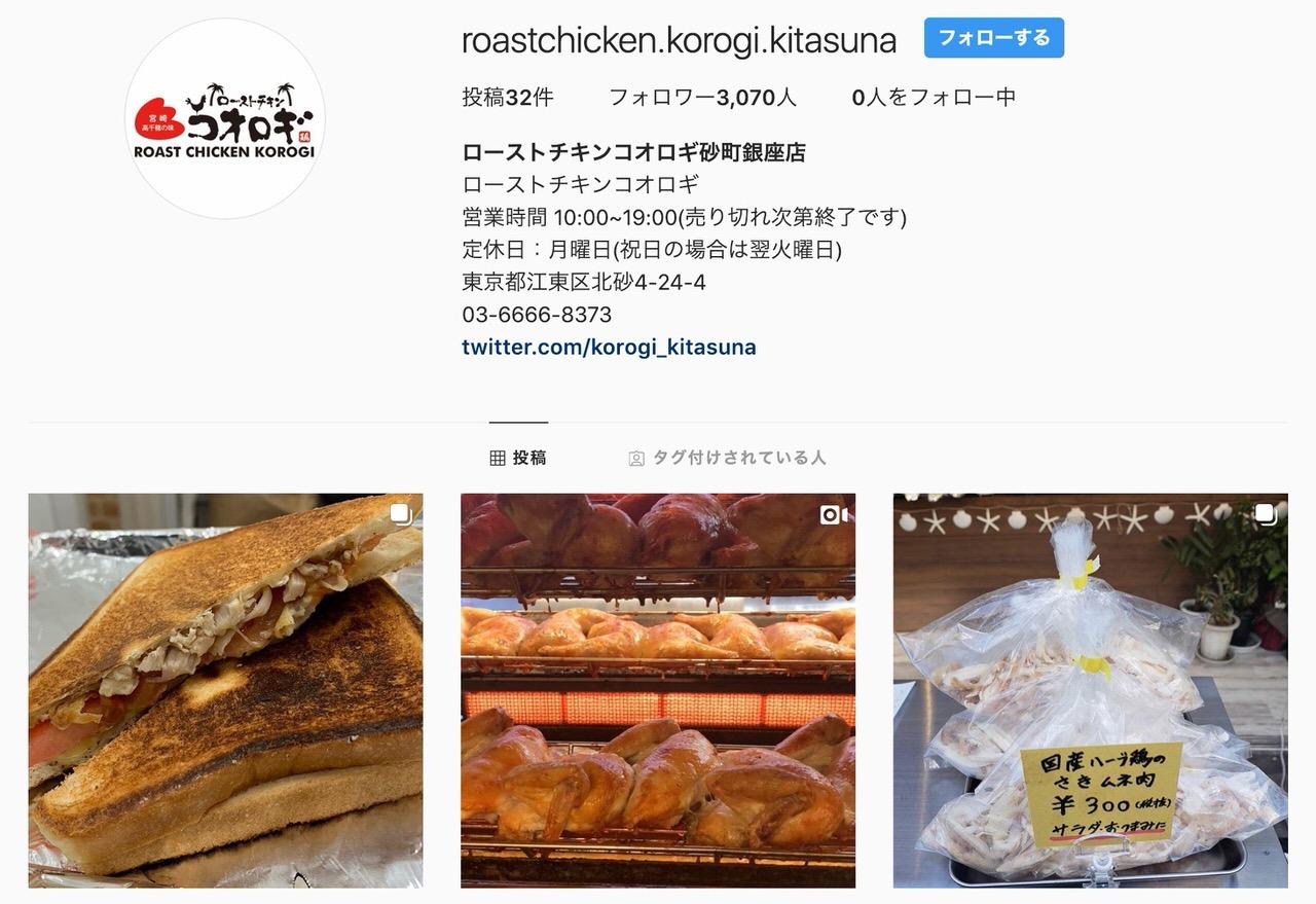「ローストチキンコオロギ」浦和駅北口に3/18に出店