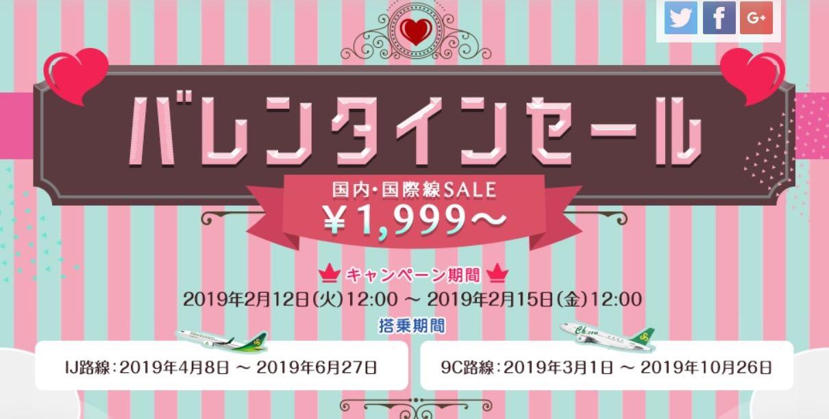 【春秋航空】国内線・国際線が1,999円〜になる「バレンタインセール」開催中(2/15まで)