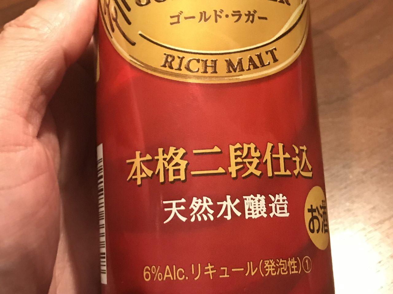 金麦ゴールドラガー 1