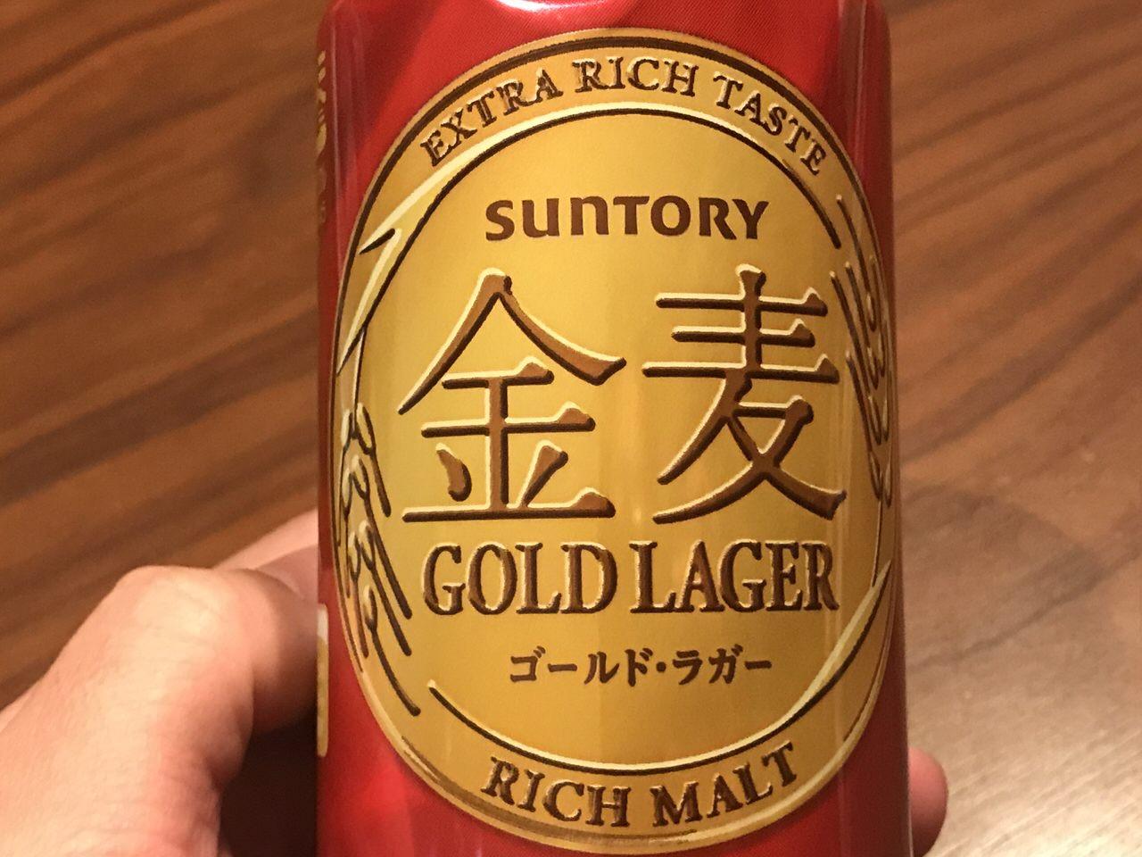 金麦ゴールドラガー 2