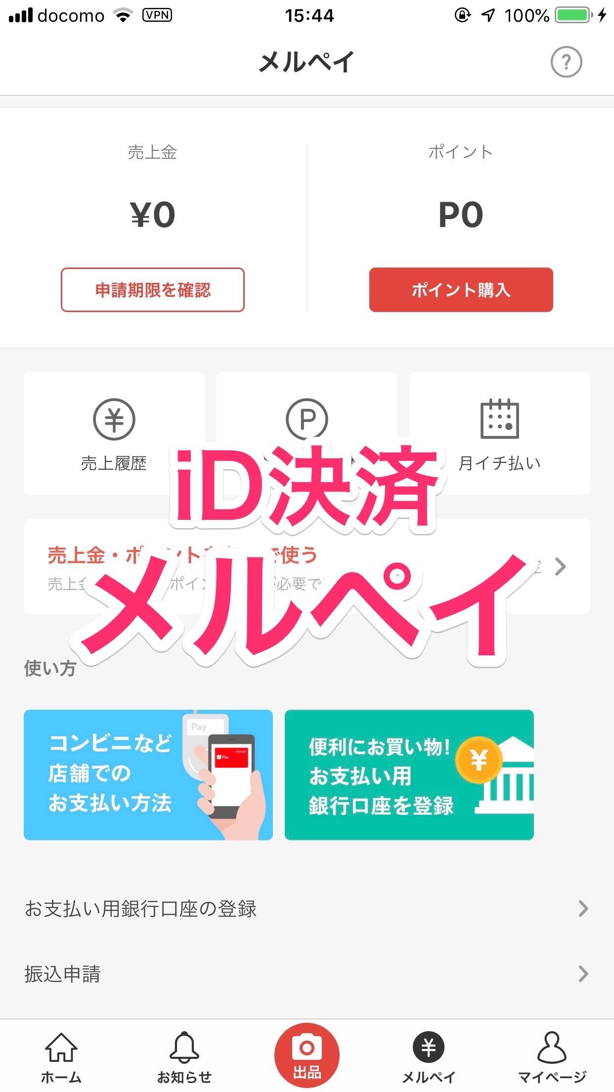 【メルカリ】スマホ決済「メルペイ」非接触決済サービスiDに対応してリリース