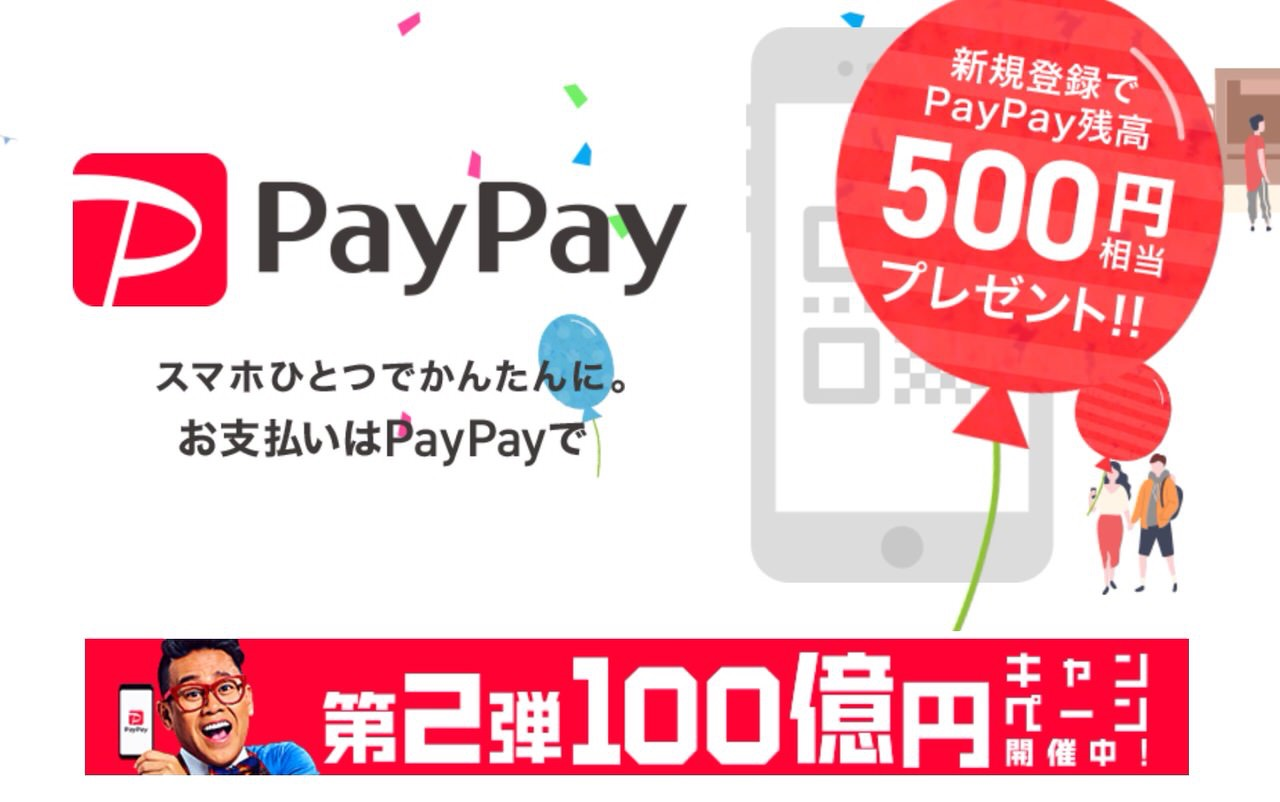 【PayPay】第1弾100億円キャンペーンを実施した12月の新規ユーザーは約541万人