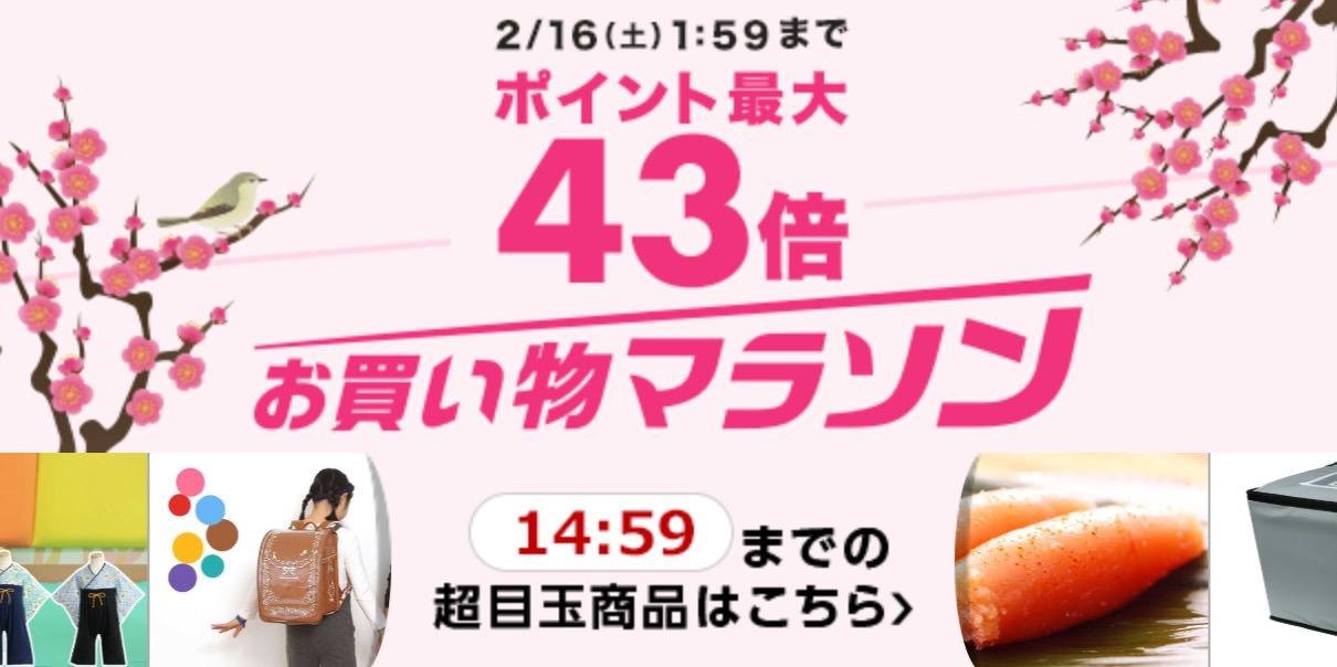 【楽天市場】ポイント最大43倍となる「お買い物マラソン」開催中(2/16まで)