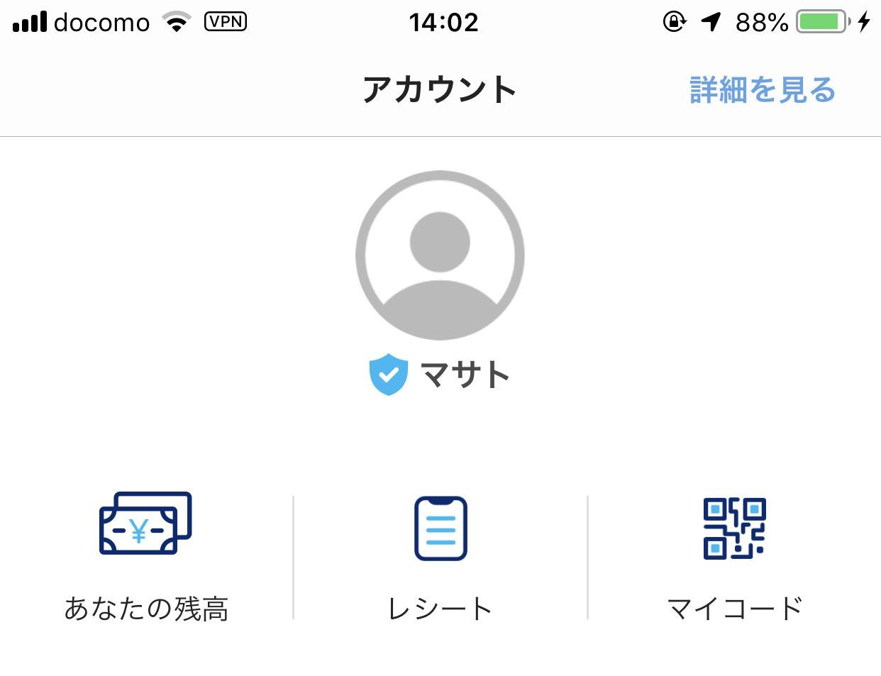 【PayPay】「青いバッジ」が表示されたユーザーの上限金額が25万円に引き上げ