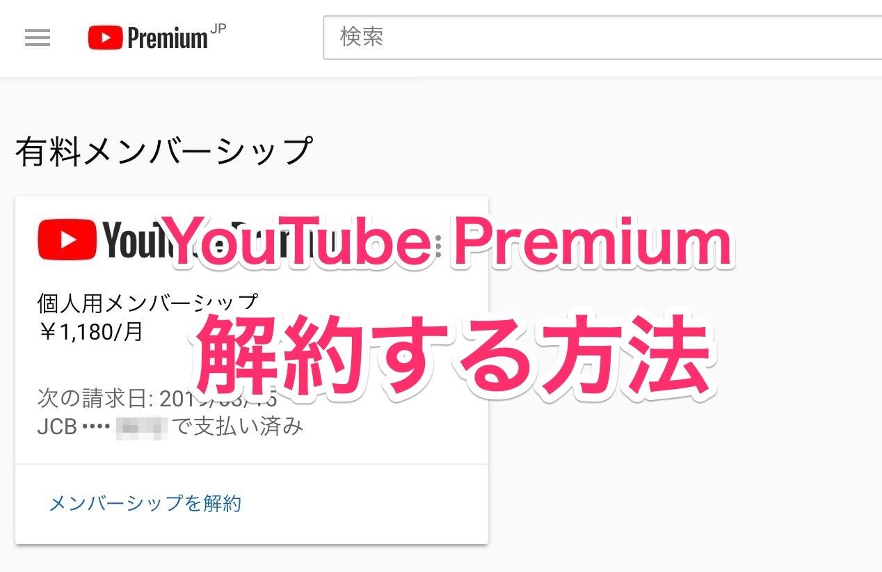 「YouTube Premium」を解約する方法