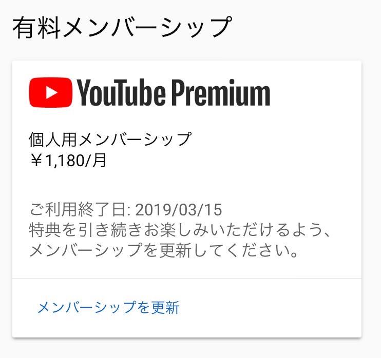 「YouTube Premium」を解約する方法 5