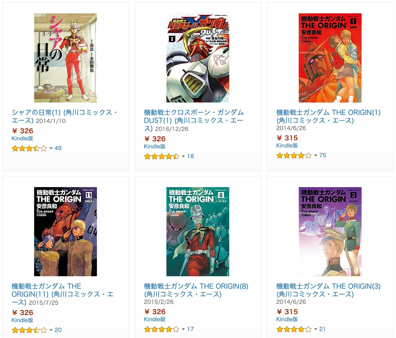 【Kindleセール】機動戦士ガンダム40周年記念KADOKAWAガンダムコミックフェア(2/28まで)