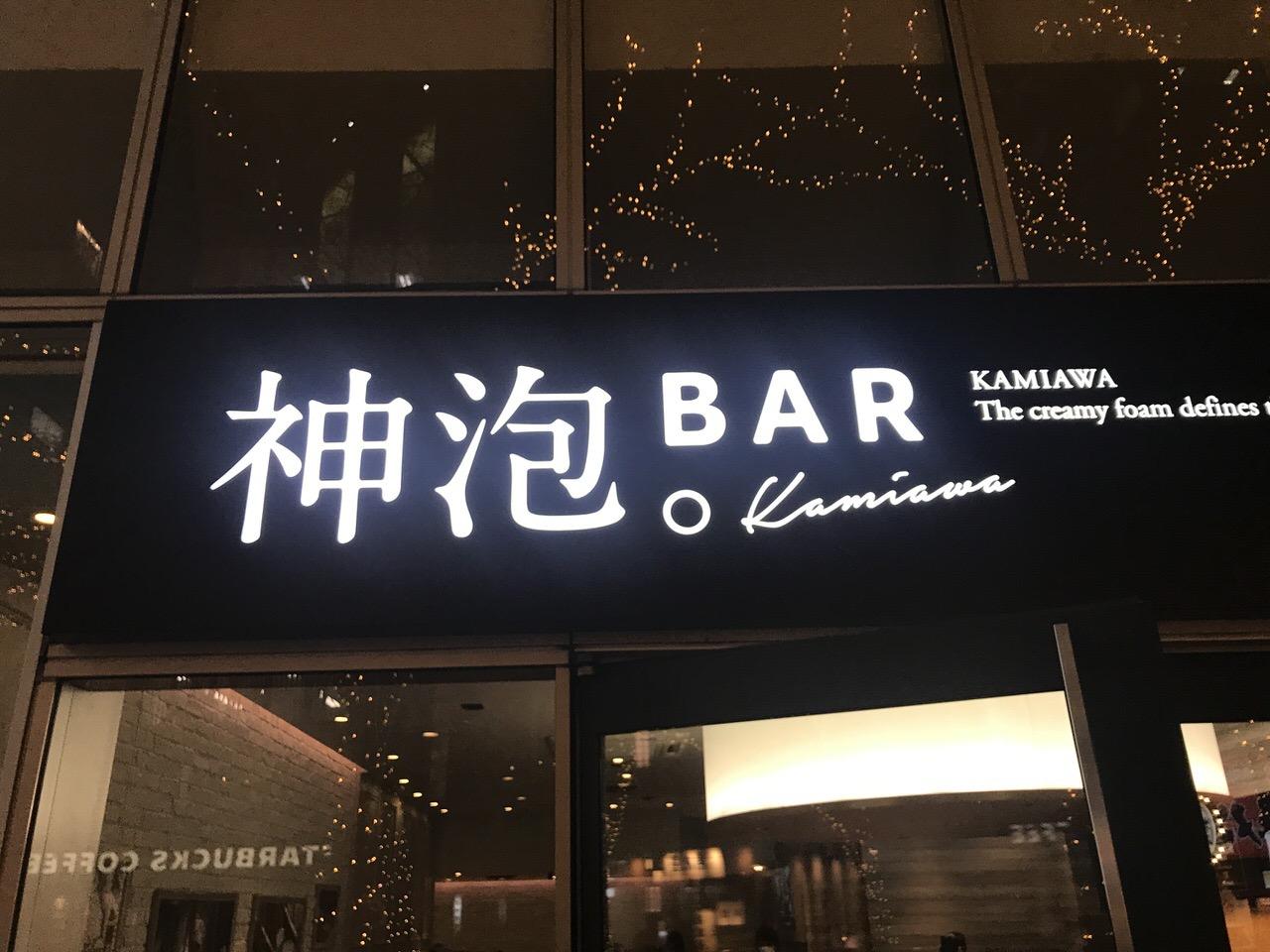 """「神泡バー」プレミアムモルツの""""神泡""""を堪能【八重洲】"""