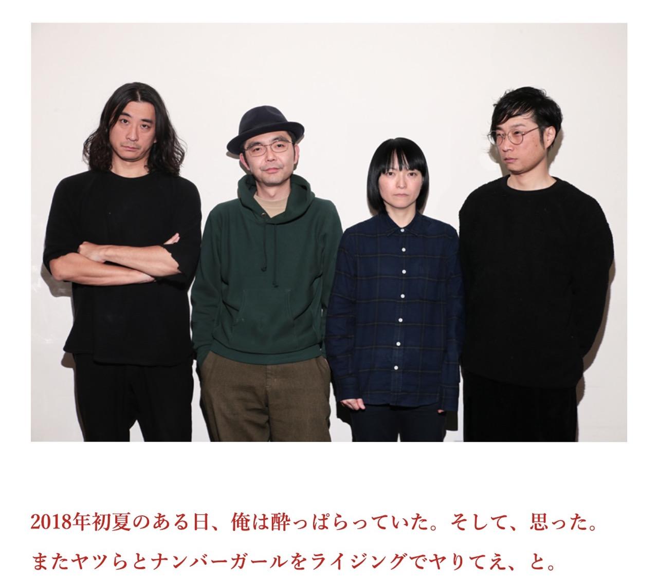 「NUMBER GIRL(ナンバーガール)」オリジナルメンバーで再結成