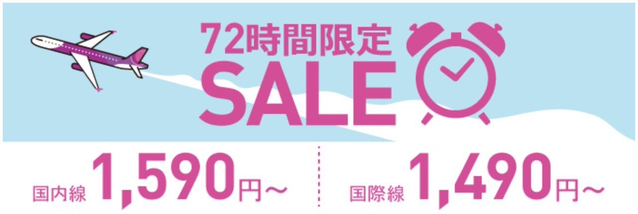 【ピーチ】国内線1,590円〜・国際線1,490円〜「72時間限定SALE」開催(2/17まで)