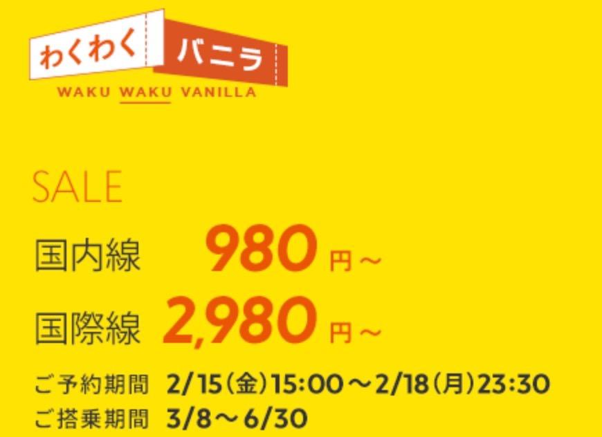 【バニラエア】国内線980円〜・国際線2,980円〜「わくわくバニラSALE」開催(2/18まで)