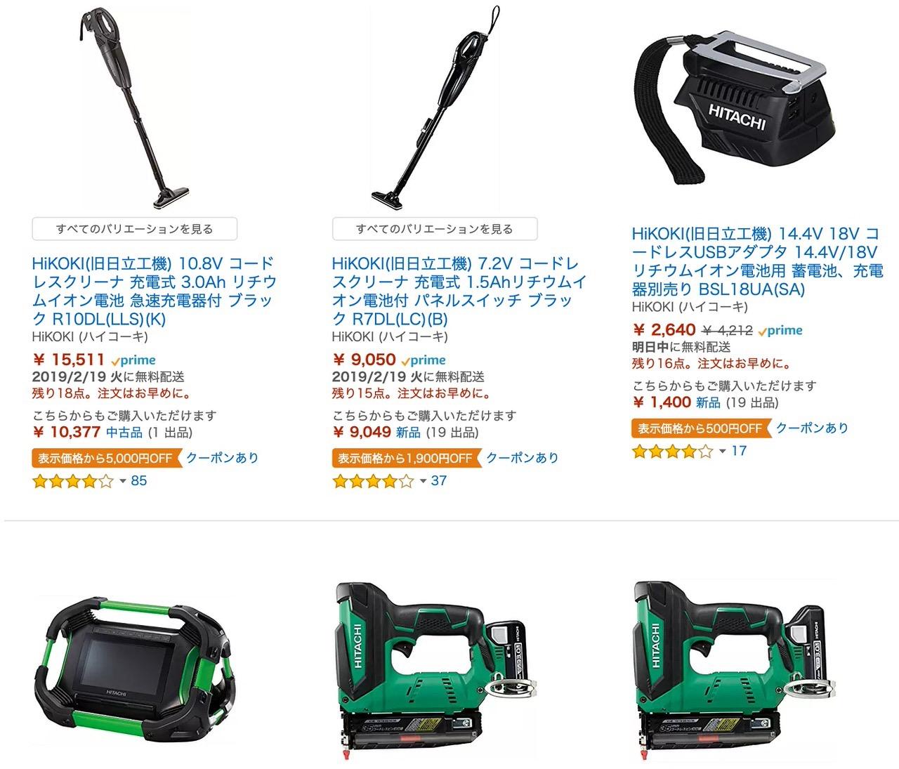 【Amazon】「HiKOKI(ハイコーキ:旧日立工機)」コードレス掃除機や電動工具がクーポンセール実施中