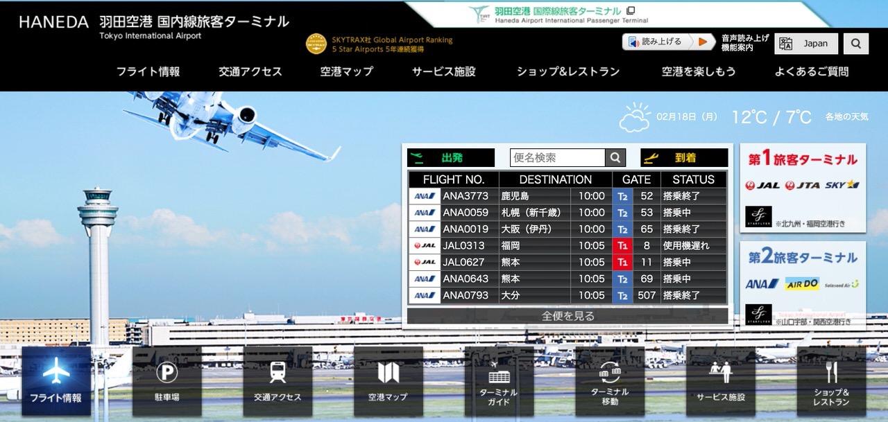 羽田空港と東京駅を18分で結ぶ「羽田アクセス線」環境影響評価を実施へ
