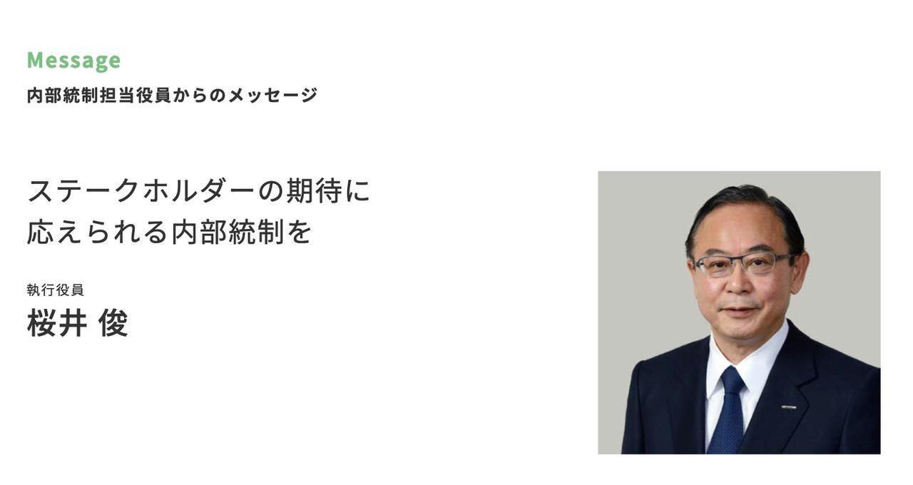 嵐・櫻井翔の父・桜井元事務次官が電通取締役に