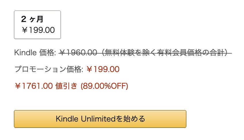 【Kindle Unlimited】2ヶ月で199円になるKindle読み放題キャンペーン実施中(3/3まで)【解約方法あり】