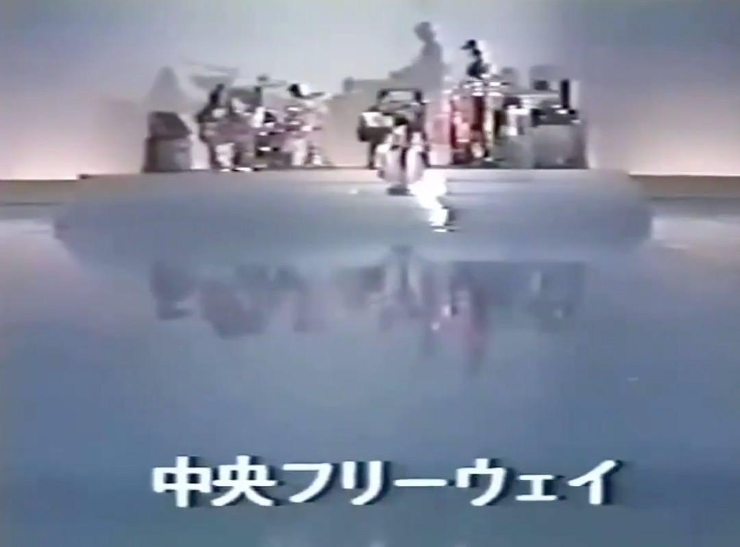 【動画】「中央フリーウェイ」ユーミンがムッシュかまやつのために作った曲だった