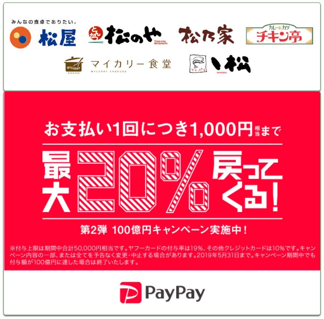 【PayPay】「松屋」 「松乃家・松のや・チキン亭」「マイカリー食堂」「ヽ松(てんまつ)」全1,130店舗で導入開始(2/19〜)
