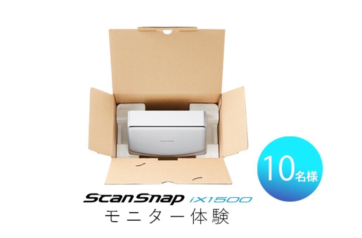 ScanSnapアンバサダー限定「ScanSnap iX1500 モニターキャンペーン」モニター募集中(2/21まで)