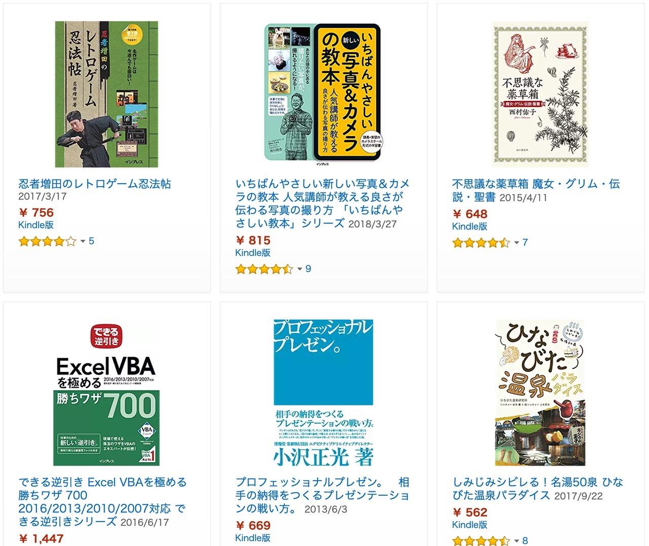 【Kindleセール】全品50%OFF「高額本お買い得セール」開催中(2/28まで)