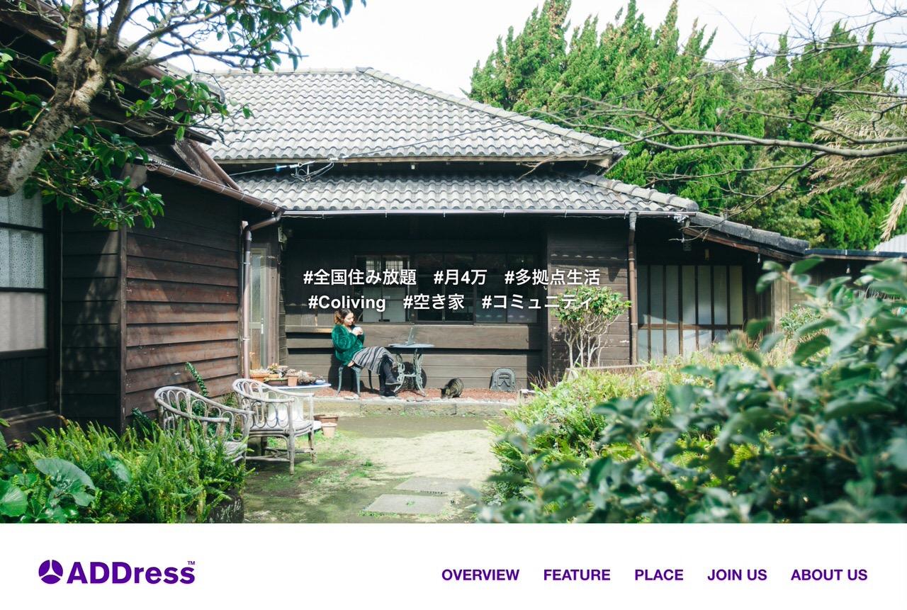 月額4万円で日本全国住み放題の拠点サービス「ADDress」第1弾の11拠点を発表
