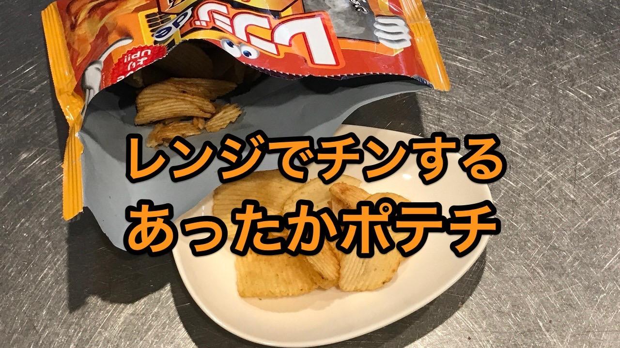 「レンジdeポテリッチ 濃厚バター醤油味」袋のままレンチンできるポテチがホカホカで美味!【ファミマ限定】