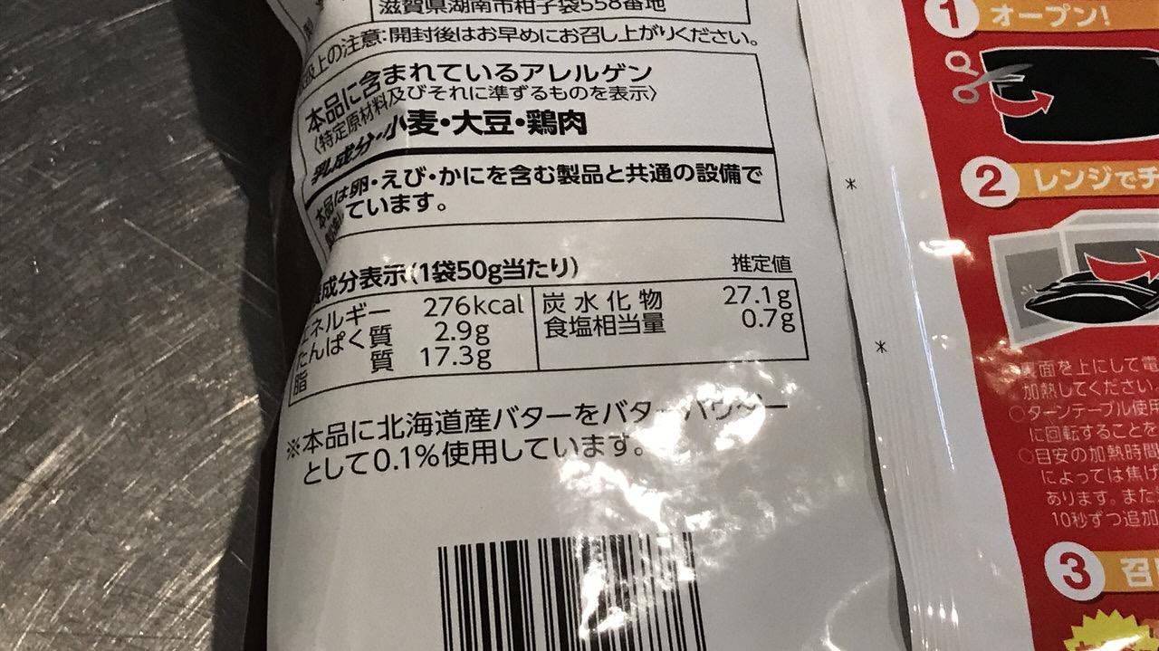 レンジdeポテリッチ カロリーと炭水化物