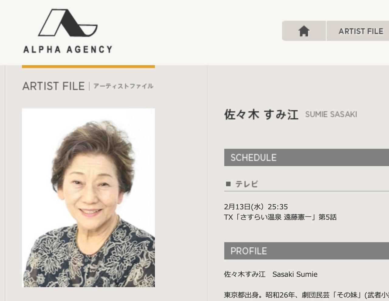 女優・佐々木すみ江、死去