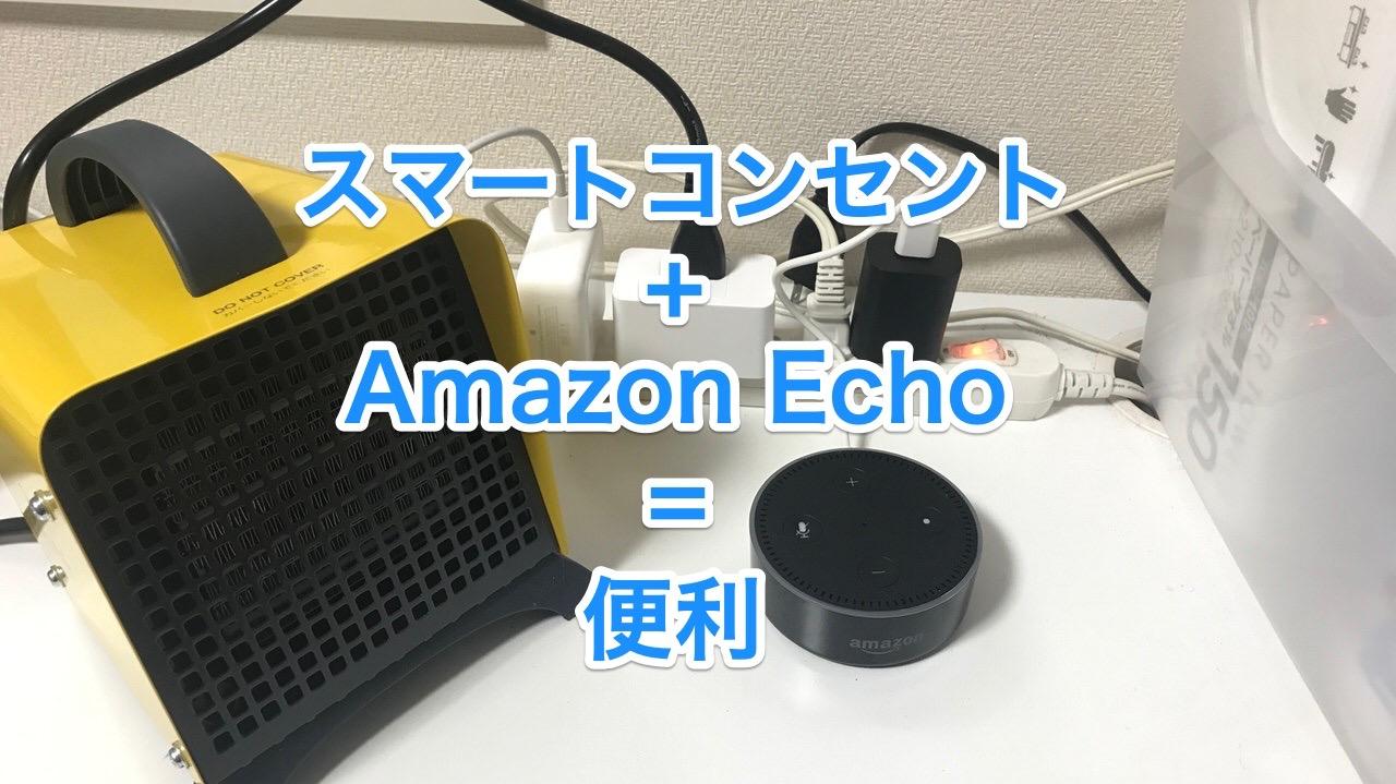電源オンオフならAmazon Echo+スマートコンセントが便利なことが分かった!