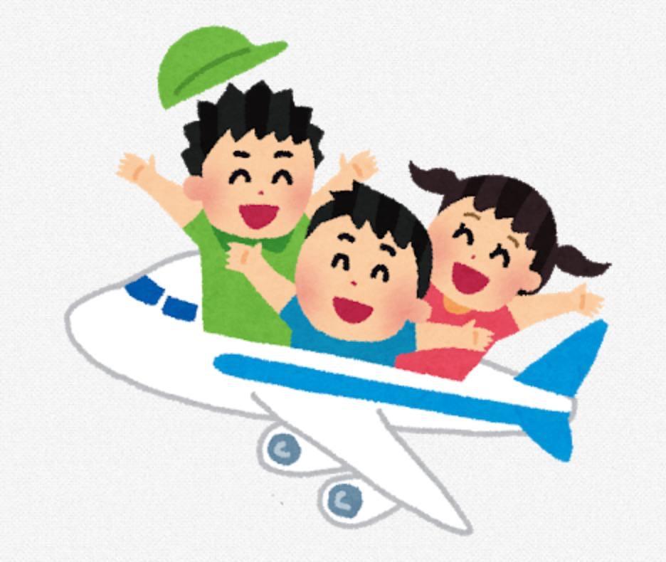 飛行機は12歳から大人運賃が適用される(小学生でも)