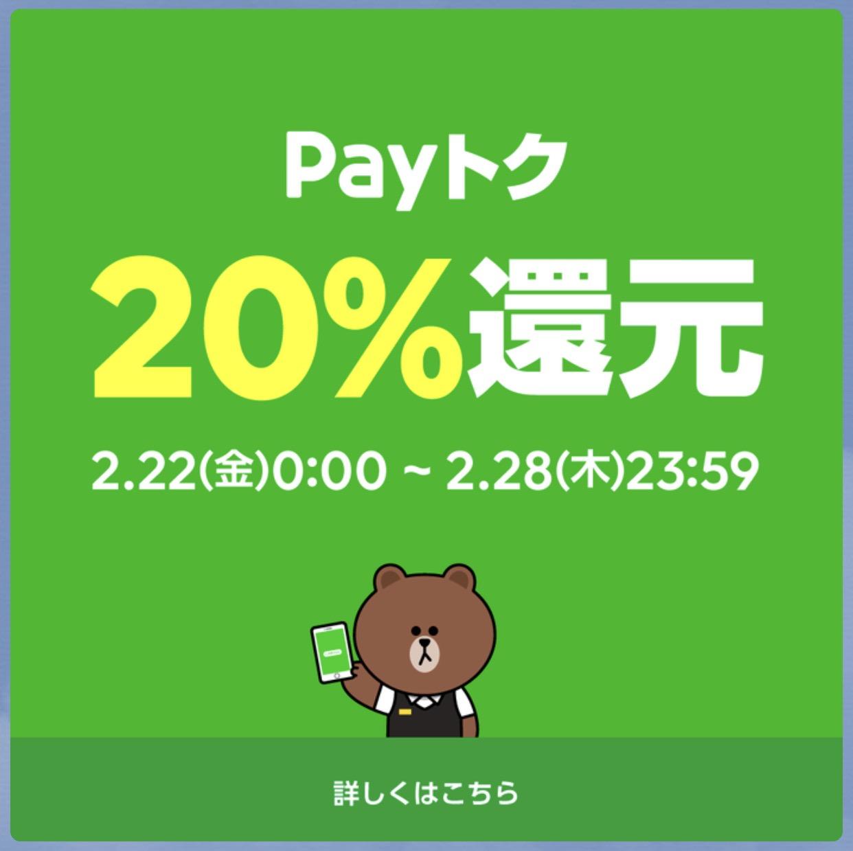 【LINE Pay】お得なキャンペーン「Payトク」チケット購入も20%ポイント還元!(2/28まで)