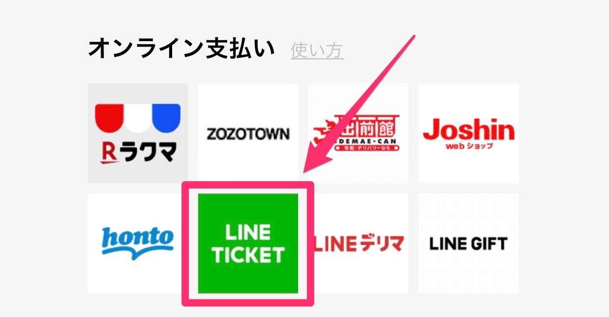 6859b790554d LINE Pay】お得なキャンペーン「Payトク」チケット購入も20%ポイント還元 ...