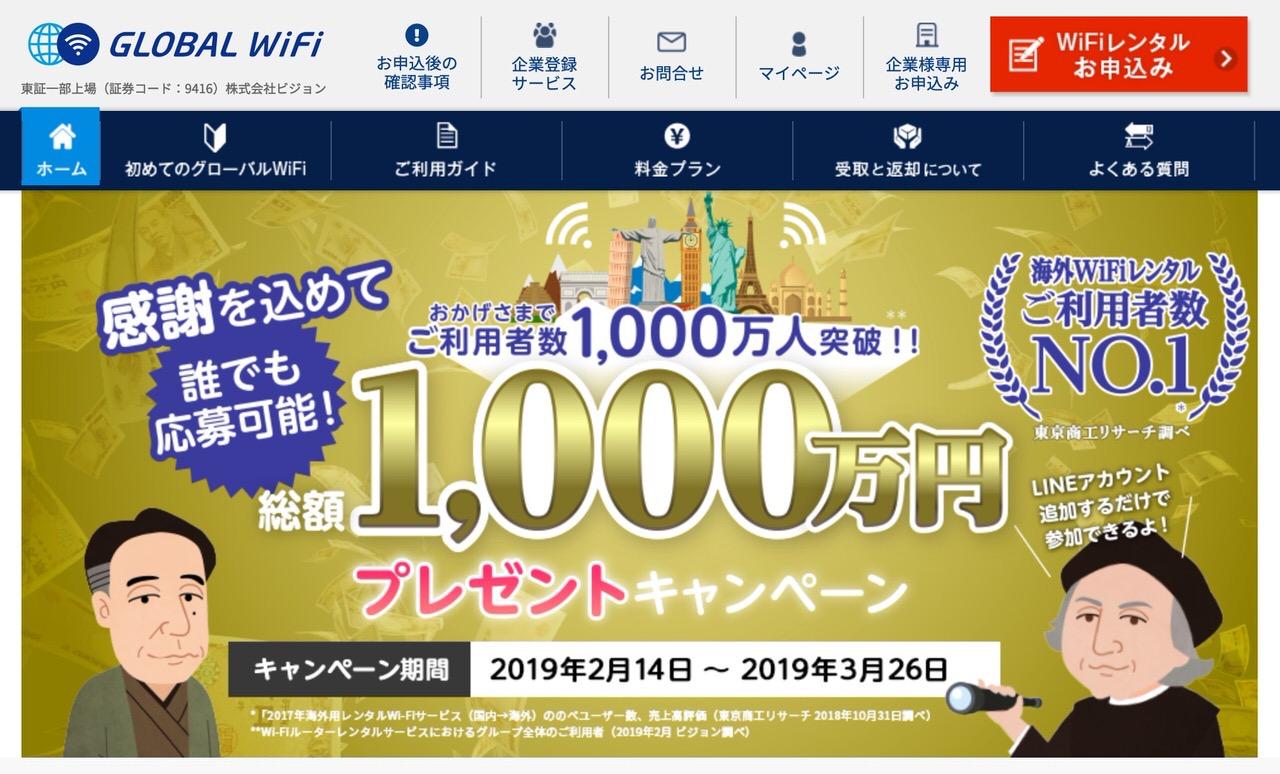 海外用WiFiルーターレンタル「グローバルWiFi」料金据え置きでデータ通信量増量
