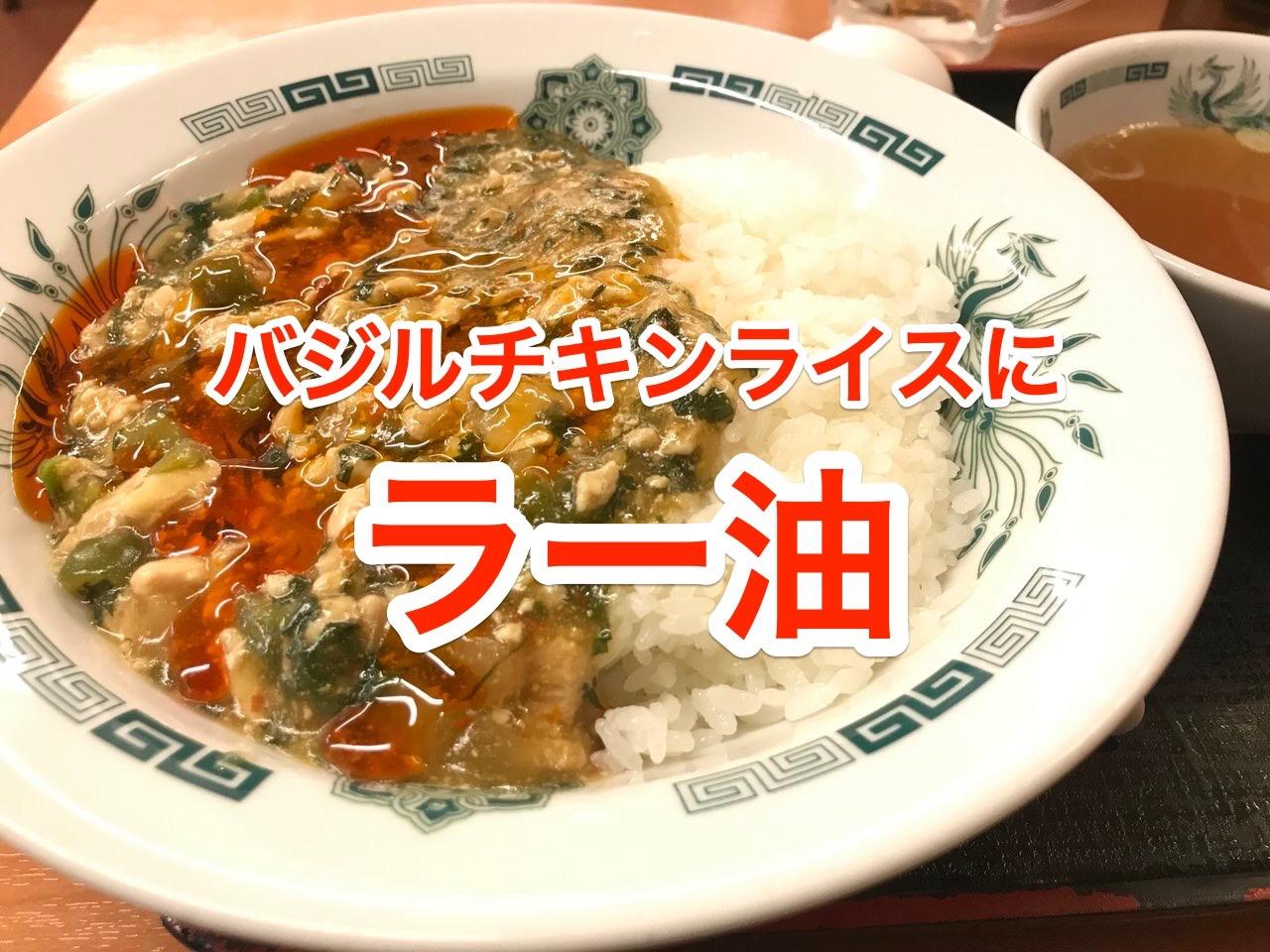 【日高屋】辛いもの好きなら「バジルチキンライス」にラー油をたっぷりオン!
